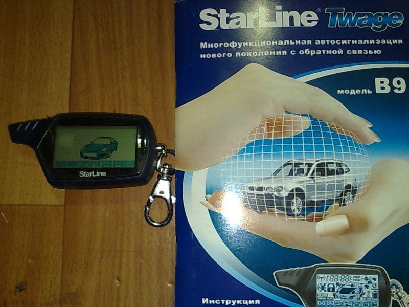 StarLine A93 / А63 - инструкция по эксплуатации