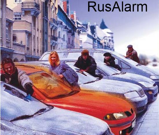 Установка сигнализации с автозапуском в Москве.  Какую выбрать.
