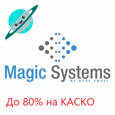 КАСКО Magic Systems