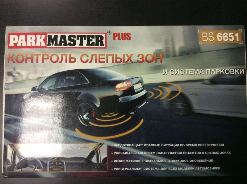ParkMaster Plus BS6651
