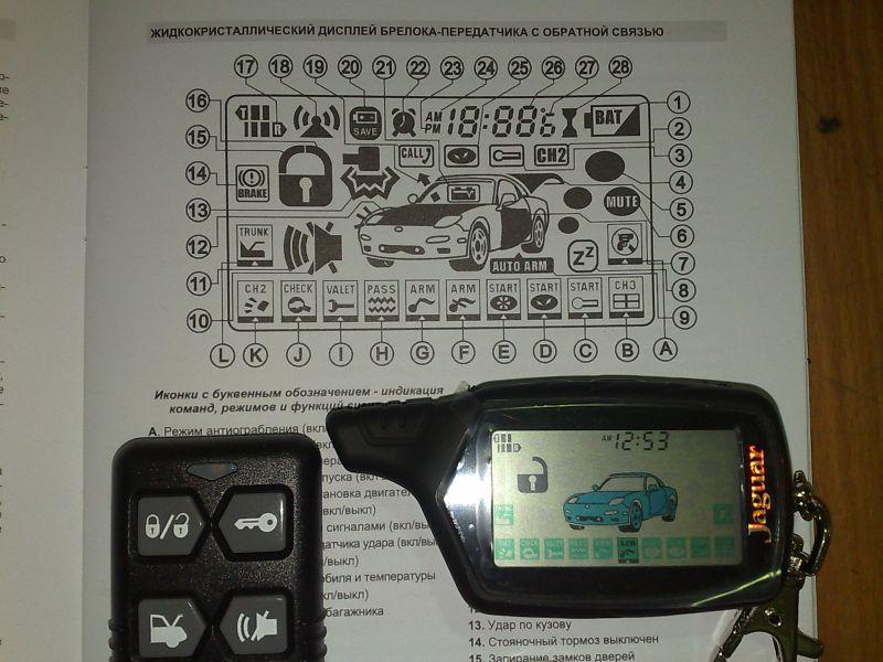 Инструкция к сигнализации ягуар tez b